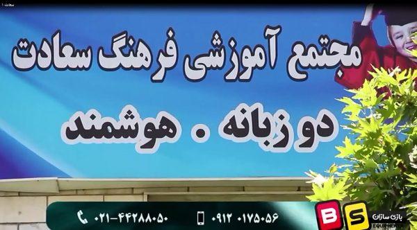 تجهیز خانه بازی سعادت آباد تهران
