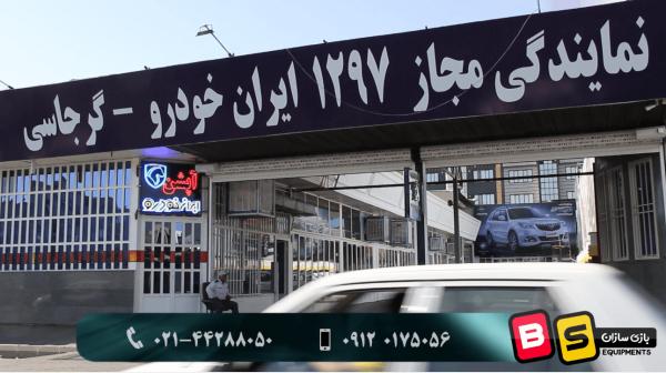 تجهیز خانه بازی ایرانخودرو در گلشهر