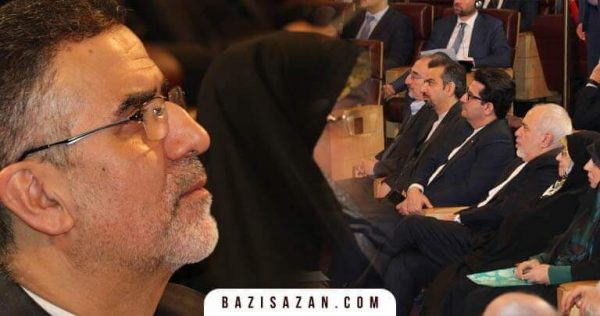 همایش یونسکو در تهران