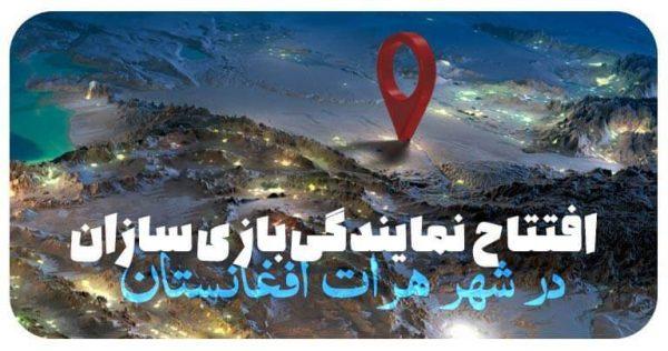 افتتاح نمایندگی فروش بازی سازان در افغانستان (هرات)