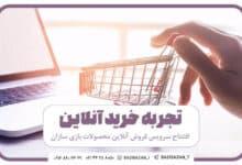 افتتاح رسمی فروشگاه اینترنتی بازی سازان