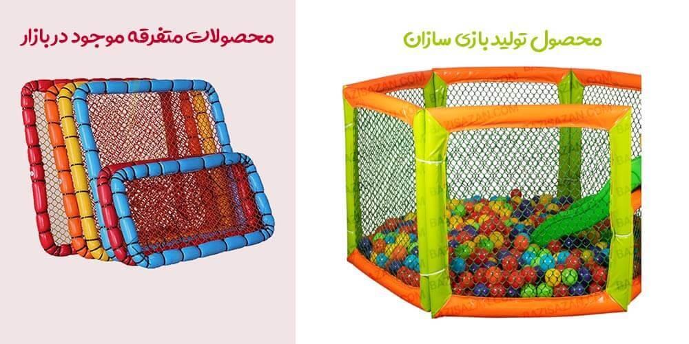 تفاوت استخر توپ بازی سازان با رقبا