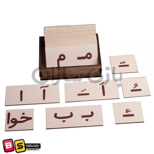 مونته سوری آموزش زبان فارسی