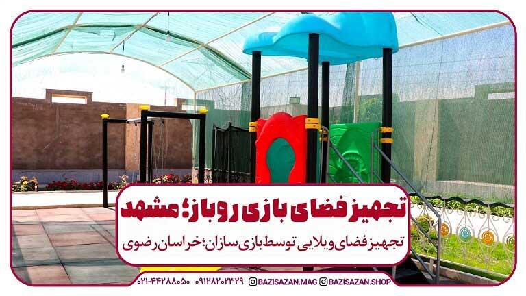 پروژه ویلایی تجهیز شده توسط بازی سازان در مشهد
