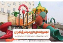 تجهیز فضای بازی پارکی در شرق تهران