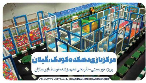 تجهیز مرکز بازی دهکده بازی استان گیلان