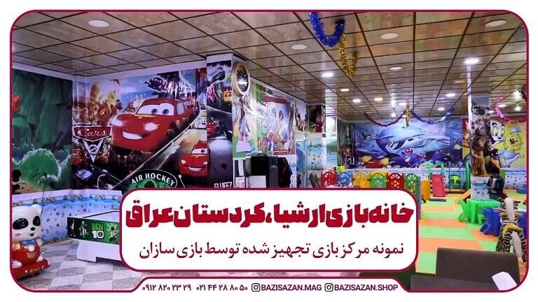 خانه بازی ارشیا کردستان عراق