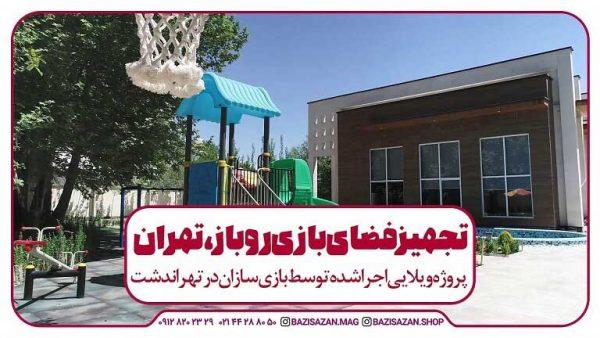 پروژه تهران دشت