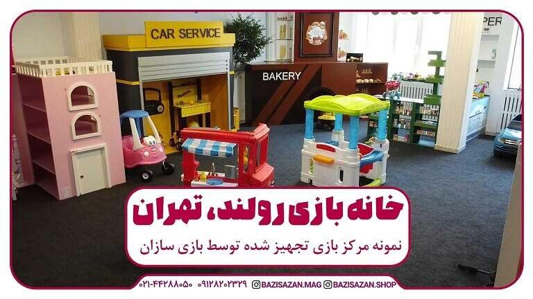 تجهیز خانه بازی رولند در استان تهران