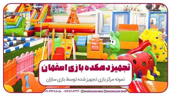 تجهیز دهکده بازی اصفهان