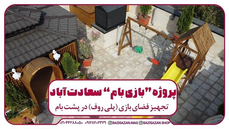 پروژه بازی بام بازی سازان در سعادت آباد تهران