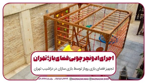 اجرای ادونچر چوبی فضای باز در تهران توسط بازی سازان